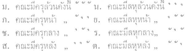 silapa-0355 - Copy