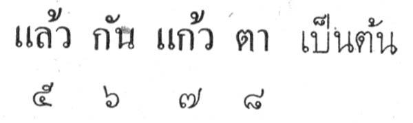 silapa-0361 - Copy2
