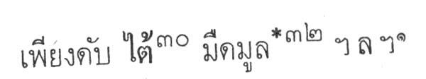 silapa-0414 - Copy